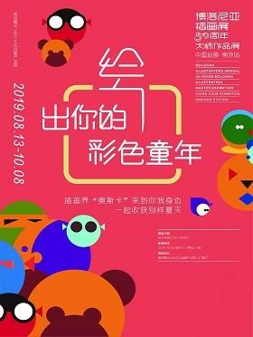 南京盛事 | 博洛尼亚插画展50周年大师作品展 -  南京站