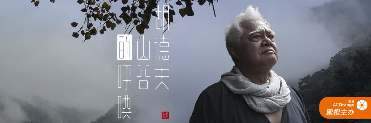 【万有音乐系】《胡德夫——山谷的呼唤演唱会》