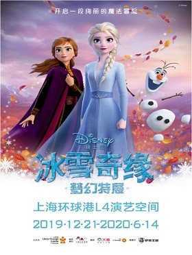 (展览延期)【小橙堡】《冰雪奇缘:梦幻特展——开启一段绚丽的魔法冒险》-上海站