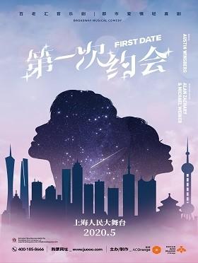 【檔期調整】聚橙制作|百老匯愛情音樂輕喜劇《第一次約會》中文版-上海站