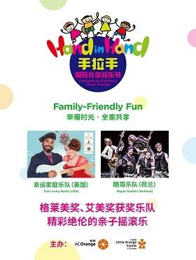 【小橙堡】《Hand in Hand手拉手国际儿童音乐节》(新年季)-深圳站