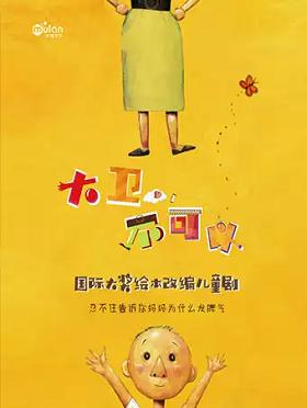 沐澜文化•互动亲子剧《大卫,不可以》-大连站