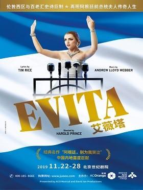 聚橙出品 | 原版音乐剧史诗巨制《艾薇塔》Evita- 北京站