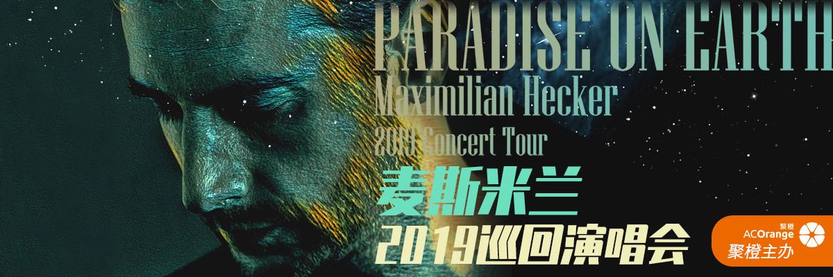 """【万有音乐系】《""""Paradise on Earth""""麦斯米兰2019巡回演唱会"""