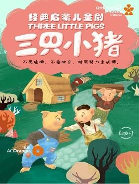 【小橙堡】经典成长童话《三只小猪》-陵水站