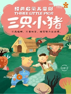 【第四届小橙堡国际亲子艺术节】【小橙堡】经典成长童话《<font class=