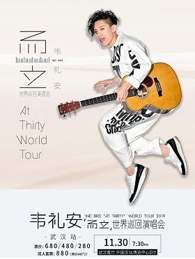 2019 韦礼安「而立」世界巡回演唱会-武汉站