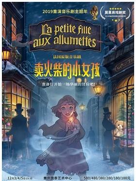 法国原版音乐剧《卖火柴的小女孩》-重庆站