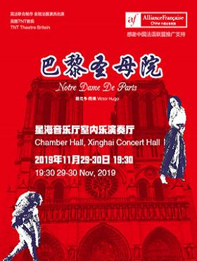 英国TNT剧院原版经典话剧《巴黎圣母院》 TNT Theatre  presente NOTRE DAME DE PARIS-广州站