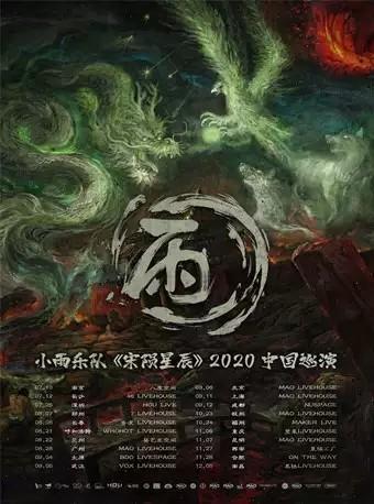 小雨樂隊《宋隕星辰》2020中國巡演-南京站