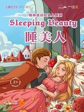 【小橙堡】格林童话经典人偶剧《睡美人》-廊坊站