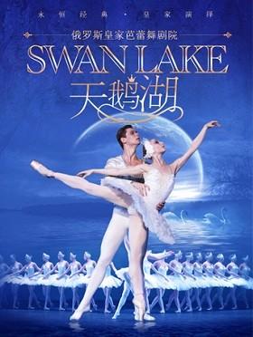俄罗斯皇家芭蕾舞剧《<font class=