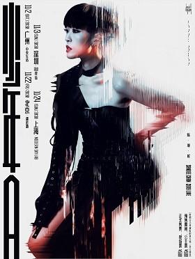 陈珊妮2019少年A巡回演唱会-北京站