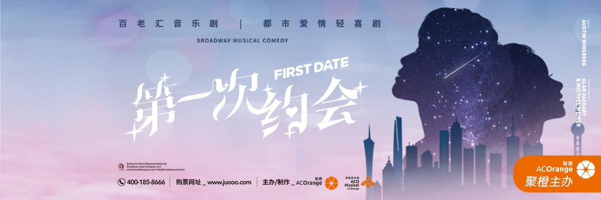 聚橙制作|百老匯愛情音樂輕喜劇《第一次約會》中文版