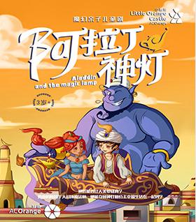 【小橙堡】魔幻親子兒童劇《阿拉丁神燈》-石家莊正定站
