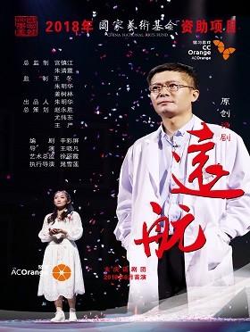 國家藝術基金原創話劇《遠航》-興安盟站