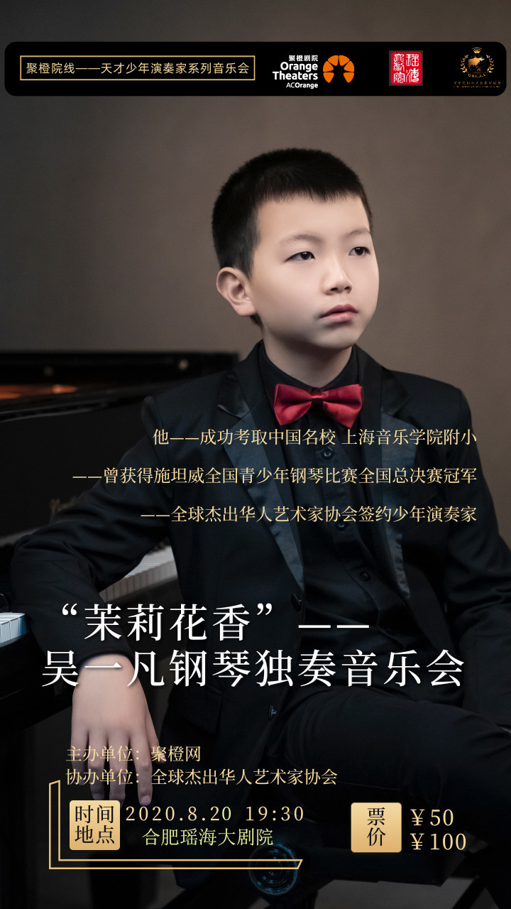 """""""茉莉花香""""-吳一凡鋼琴獨奏音樂會"""