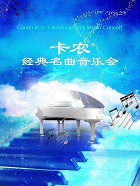 ?#23601;?#26377;音乐系】《卡农-经典名曲音乐会》-北京站