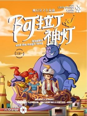 【小橙堡】魔幻亲子儿童剧《阿拉丁神灯》-柳州站