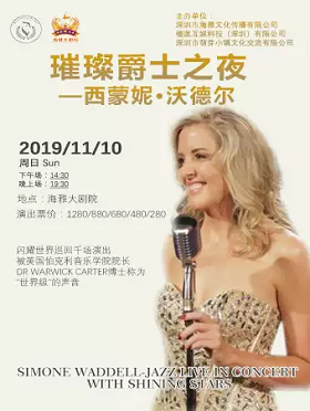 Simone Waddell-Jazz Live in Concert With Shining Stars 璀璨爵士之夜—西蒙<font class=