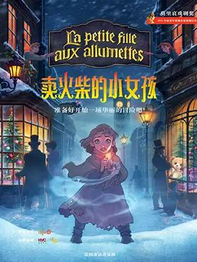 法国原版音乐剧《卖火柴的小女孩》-北京站