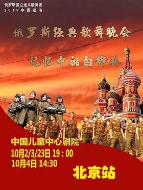 俄罗斯国立远东(红旗)歌舞团《记忆中<font class=