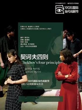 第二届1905国际当代戏剧节《契诃夫四则》-沈阳站