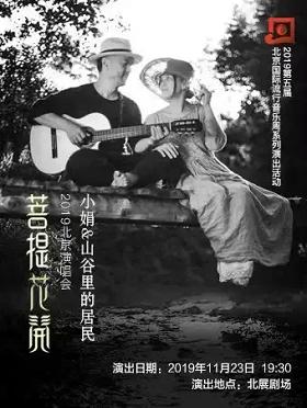 菩提花开•2019小娟&山谷里的居民北京演唱会-北京站