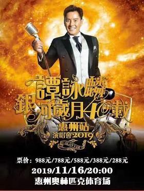 谭咏麟银河岁月40载中国巡回演唱会2019-惠州站