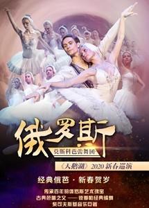 俄罗斯莫斯科芭蕾舞团《<font class=