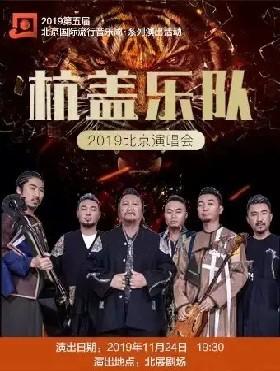 杭盖乐队·2019北京演唱会-北京站