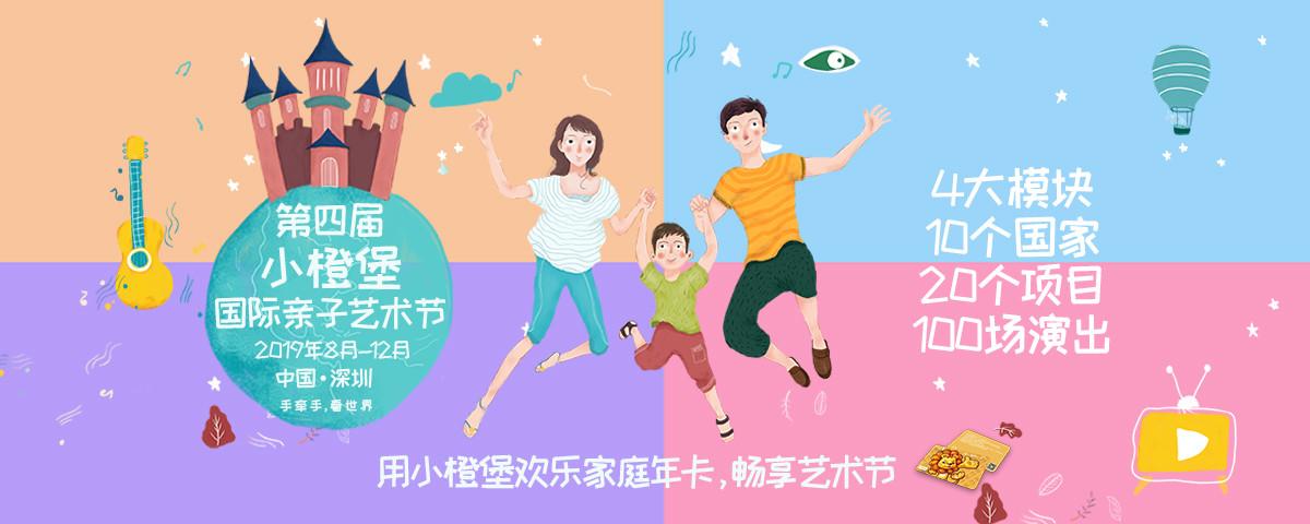 第四届小橙堡国际亲子艺术节