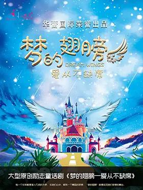 华蕾国际原创大型励志童话剧 《梦<font class=