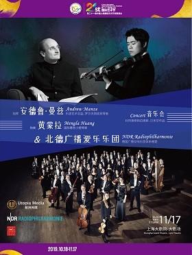 第二十一届中国上海国际艺术节闭幕演出 安德鲁·<font class=