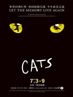 世界经典原版音乐剧《猫》<font class=