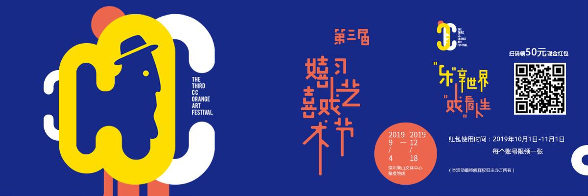 第三届嬉习喜戏艺术节喜迎国庆特惠