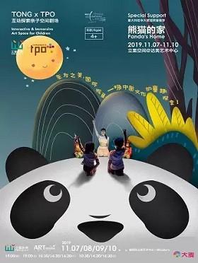 【立里空间】意大利互动探索亲子空间剧场《稚子行·熊猫<font class=