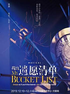 Mailive音乐剧《我的遗愿清单》中文版-深圳站