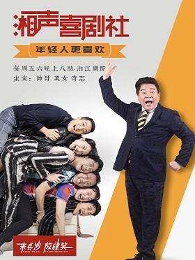 """奇志""""湘声喜剧社""""喜剧专场-长沙站"""