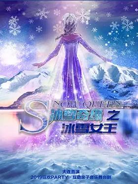 2019狂欢PARTY互动亲子童话音乐剧《冰雪奇缘之冰雪女王》-大连站