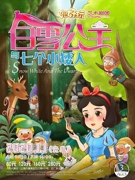"""兜好玩艺术剧团·Ibuy亲子 经典童话音乐剧《白雪公主与七个小矮人 Snow White》 ——""""善良<font class="""