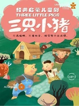 【小橙堡】经典成长童话《三只小猪》-固安站