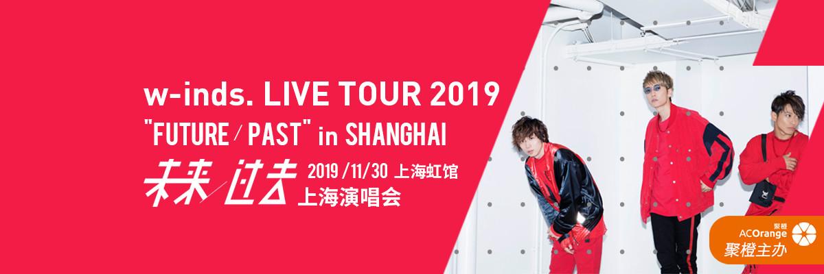 "w-inds. 2019""未來/過去""上海演唱會"