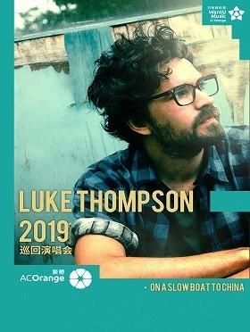 【萬有音樂系】Luke Thompson2019巡回演唱會