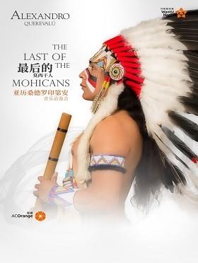 (演出延期)【萬有音樂系】《最后的莫西干人——亞歷桑德羅印第安音樂品鑒會》-重慶站