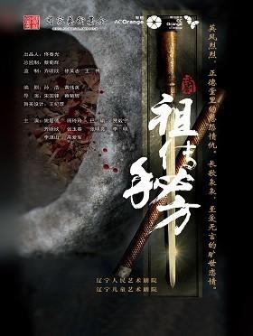 2018國家藝術基金項目-話劇《祖傳秘方》-濟南站