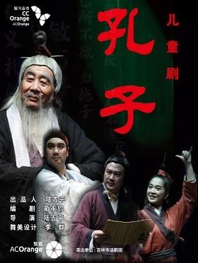 【演出延期】大型國學兒童劇《孔子》-興安盟站