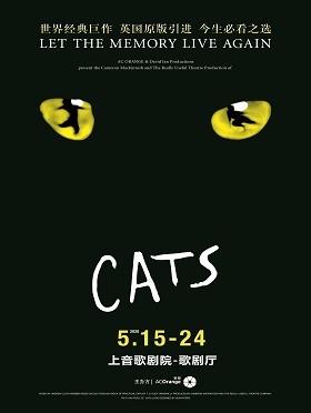【演出延期】聚橙出品 | 世界经典原版音乐剧《猫》CATS-上海站