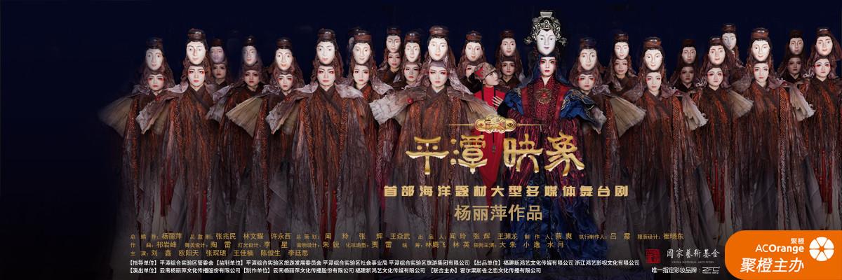 南京市文化消費政府補貼劇目2020年楊麗萍大型舞劇《平潭映象》-南京站