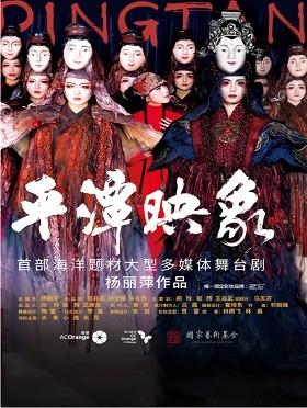 【演出延期】2020年楊麗萍大型舞劇《平潭映象》-成都站